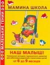 Наш малыш от 6 до 9 месяцев Балобанова В.П.