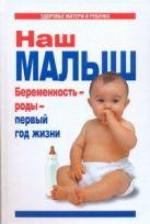 Цветкова Г.В. - Наш малыш. Беременность - роды - первый год жизни' обложка книги