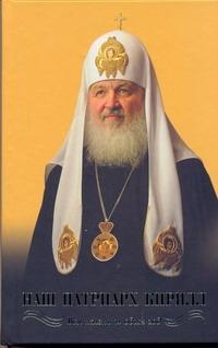 Никитин В.А. - Наш Патриарх Кирилл. Вся жизнь и один год обложка книги