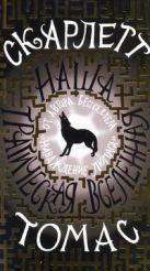 Томас Скарлетт - Наша трагическая вселенная' обложка книги
