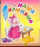 Синявский П.А. - Наша хрюняша' обложка книги