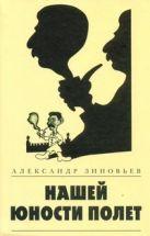 Зиновьев А.А. - Нашей юности полет' обложка книги