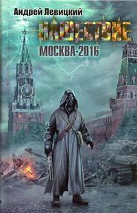 Нашествие. Москва-2016 Левицкий А.