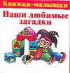 Наши любимые загадки Виноградова Е.