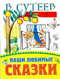 Сутеев В.Г. Наши любимые сказки сутеев  владимир григорьевич мышонок и карандаш