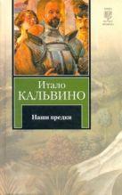 Кальвино И. - Наши предки' обложка книги