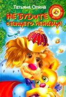 Олина Татьяна - Не будите спящего ленивца!' обложка книги