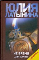 Латынина Ю.Л. - Не время для славы' обложка книги