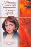 Потапова Т.Т. - Не говори любви прощай' обложка книги