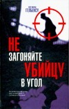 Гелбенсу Х.М. - Не загоняйте убийцу в угол' обложка книги