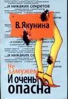 Якунина В.В. - Не замужем. И очень опасна' обложка книги