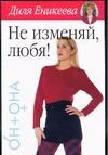 Еникеева Д. - Не изменяй, любя!' обложка книги