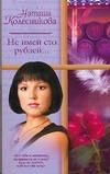 Колесникова Н. - Не имей сто рублей…' обложка книги