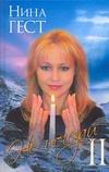 Гест Нина - Не исчезай II' обложка книги