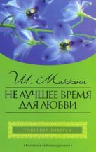 Маккена Ш. - Не лучшее время для любви' обложка книги
