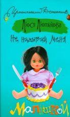 Лютикова Люся - Не называй меня малышкой' обложка книги