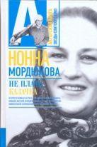 Мордюкова Н.В. - Не плачь, казачка' обложка книги