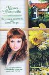 Тихонова К. - Не родись красивой, или Точка опоры' обложка книги