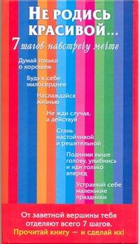 Не родись красивой.7 шагов навстречу мечте Брежнева В.