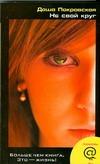 Покровская Даша - Не свой круг' обложка книги