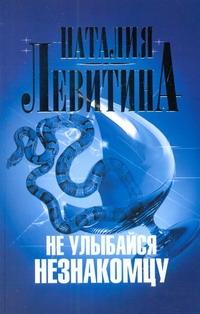 Наталия Левитина - Не улыбайся незнакомцу обложка книги