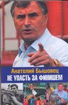 Бышовец Анатолий - Не упасть за финишем' обложка книги