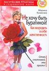 Козикова М.В. - Не хочу быть Буратиной! Как возродить в себе женственность' обложка книги