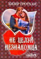Гротхаус Хизер - Не целуй незнакомца' обложка книги