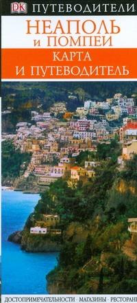 Неаполь и Помпеи. Карманный путеводитель