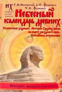 Небесный календарь древних Носовский Г.В.