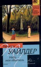 Уайлдер Т. - Небо - моя обитель' обложка книги