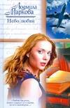 Марков Л.Г. - Небо любви' обложка книги