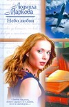 Небо любви Марков Л.Г.