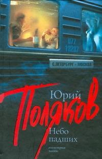 Юрий Поляков - Небо падших обложка книги