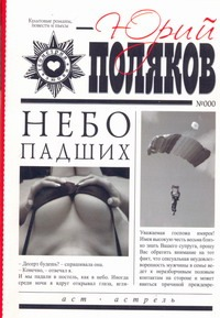 Небо падших Поляков Ю.М.