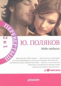 Небо падших ; Парижская любовь Кости Гуманкова