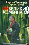 Невеликий комбинатор Тихомиров В.