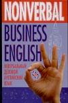Грейдина Н.Л. - Невербальный деловой английский язык = Nonverbal Business English' обложка книги
