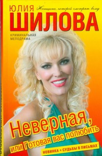 Неверная, или Готовая вас полюбить Юлия Шилова