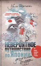 Фергюсон Уилл - Невероятное путешествие по Японии. Дорогами Будды' обложка книги