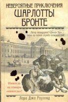Роулэнд Л.Д. - Невероятные приключения Шарлотты Бронте' обложка книги