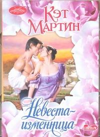 Невеста - изменница Мартин К.