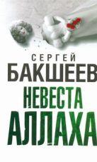 Бакшеев С.П. - Невеста Аллаха' обложка книги
