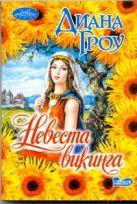 Гроу Диана - Невеста викинга' обложка книги