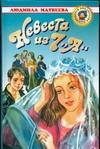 Матвеева Л.Г. - Невеста из 7 А' обложка книги