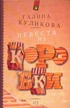 Куликова Г. М. - Невеста из коробки обложка книги