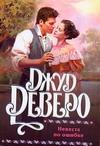 Невеста по ошибке Деверо Д.