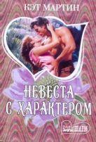 Мартин К. - Невеста с характером' обложка книги