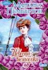 Пембертон М. - Невеста-незабудка' обложка книги