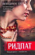 Ридпат М. - Невидимое зло' обложка книги